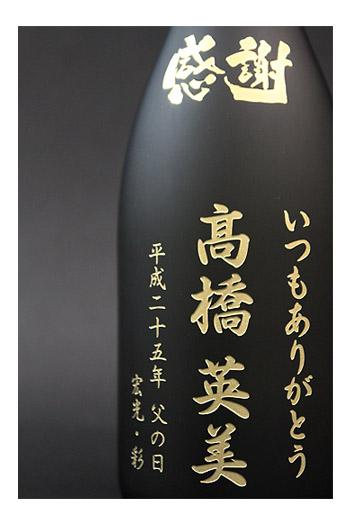 父の日記念ボトル