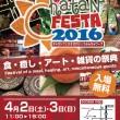 チャタンフェスタ 2016 in うみんちゅワーフ