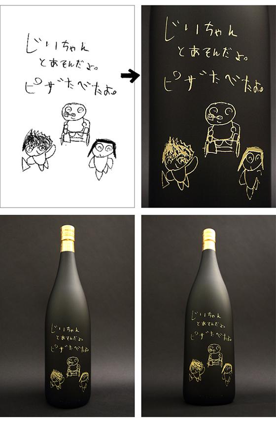 泡盛敬老の日ボトル