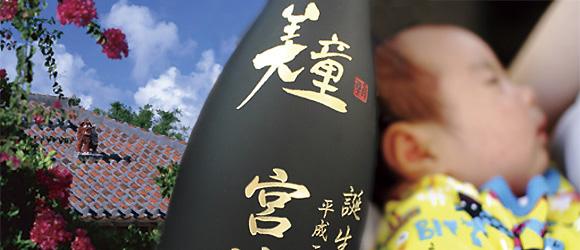 赤ちゃんと記念ボトル