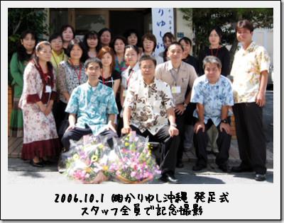 かりゆし沖縄の発足式
