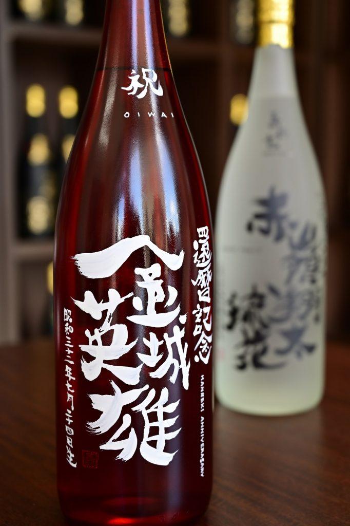 名入れ泡盛の紅白ボトル