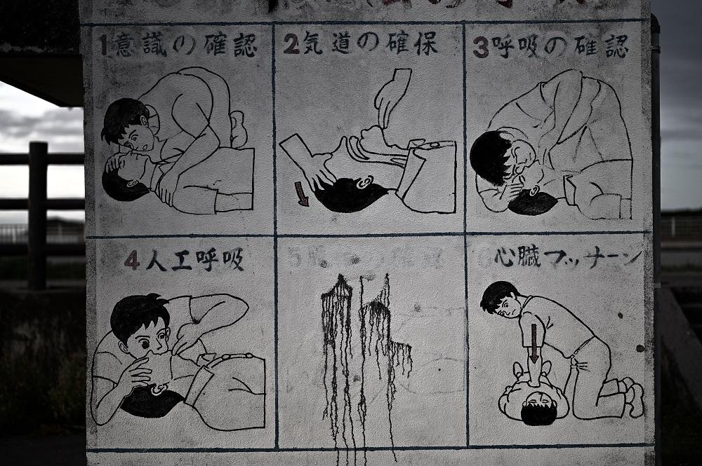 人命救助マニュアル