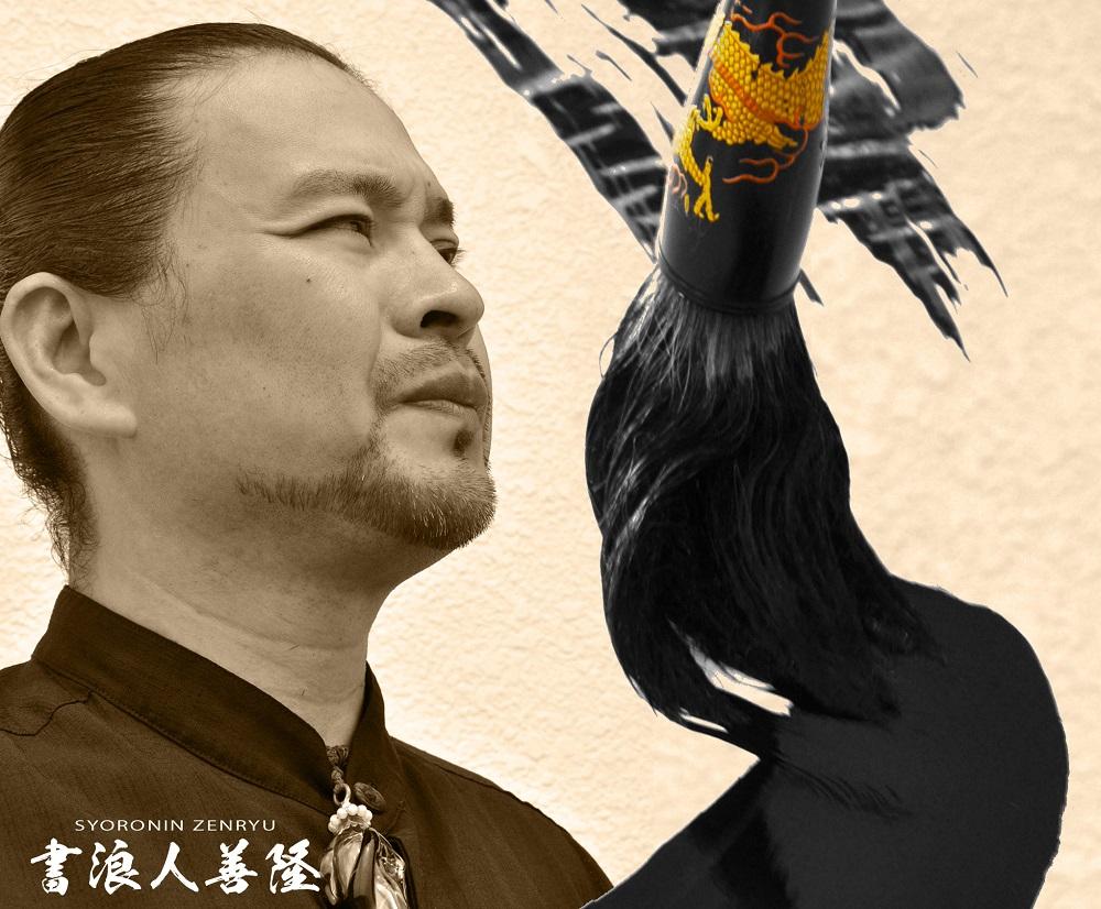 書浪人善隆先生の写真