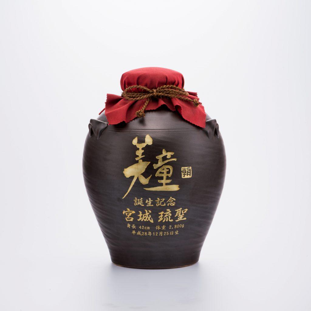 出産祝い琉球南蛮甕