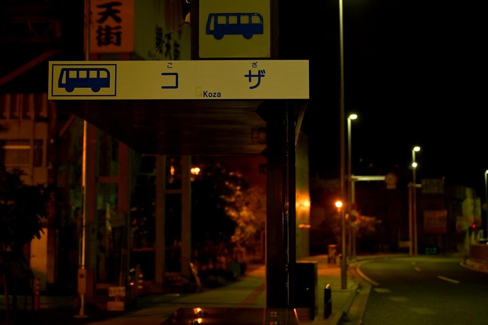 【画像】コザのバス停