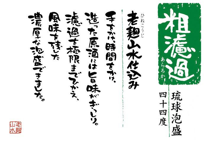 琉球泡盛 松藤神酒44度