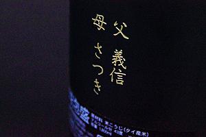 瓶の背面刻印
