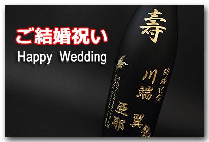 結婚祝いの贈り物
