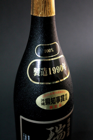 長期保存酒