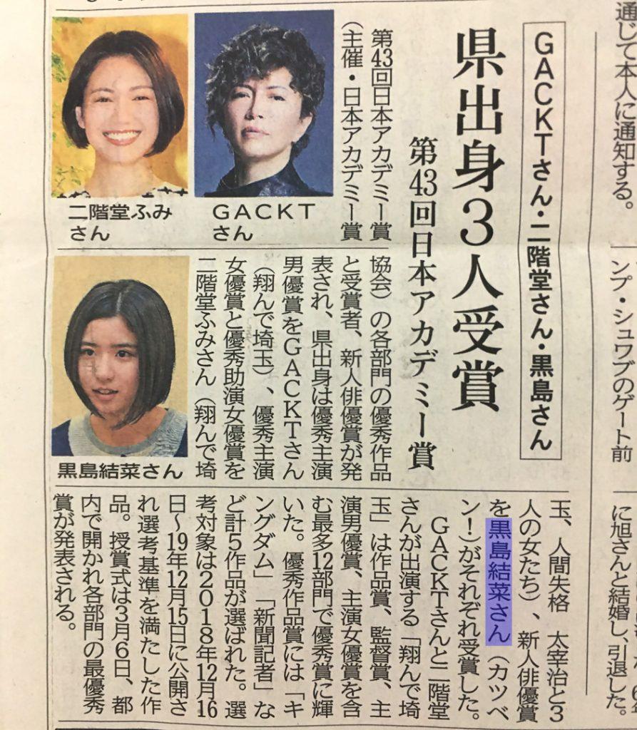 琉球新報新聞記事