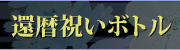 賀寿記念品