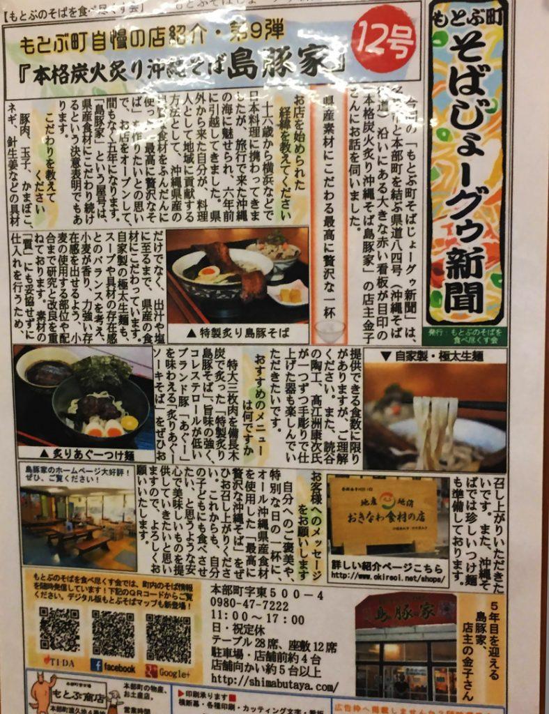 沖縄そばじょーぐー新聞