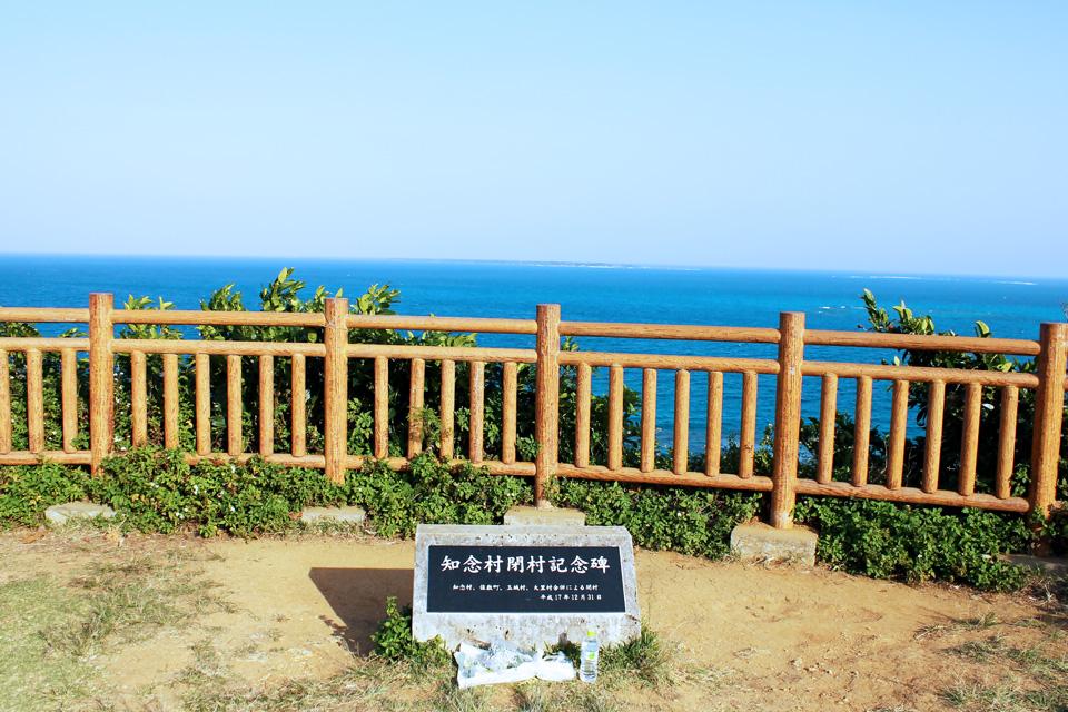 知念岬の記念碑