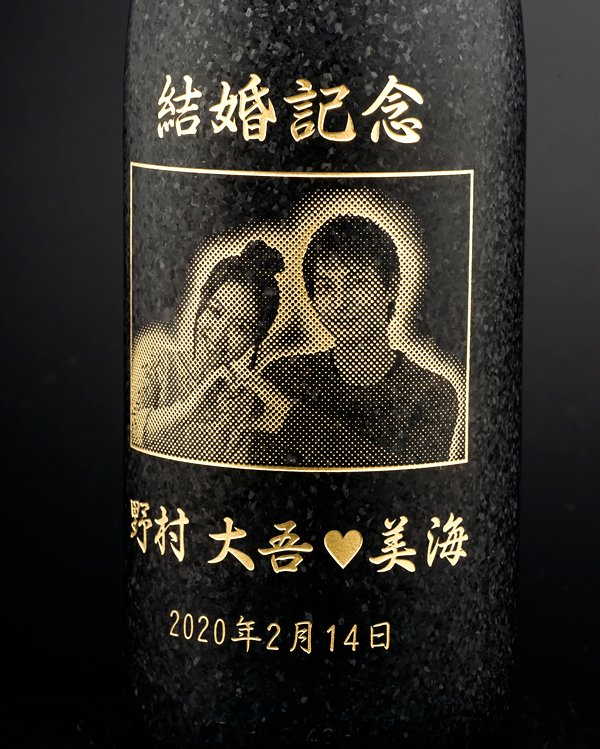 泡盛結婚記念ボトル