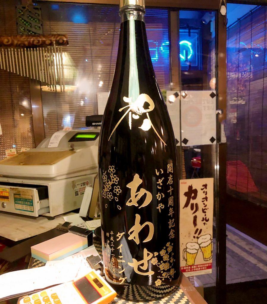 開店10周年記念ボトル