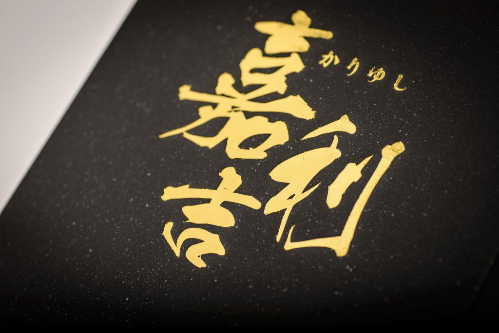 嘉利吉(かりゆし)ロゴ