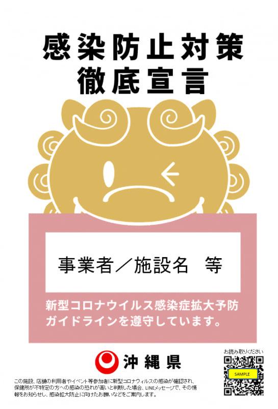 シーサーステッカー(沖縄県感染  防止対策徹底宣言ステッカー)