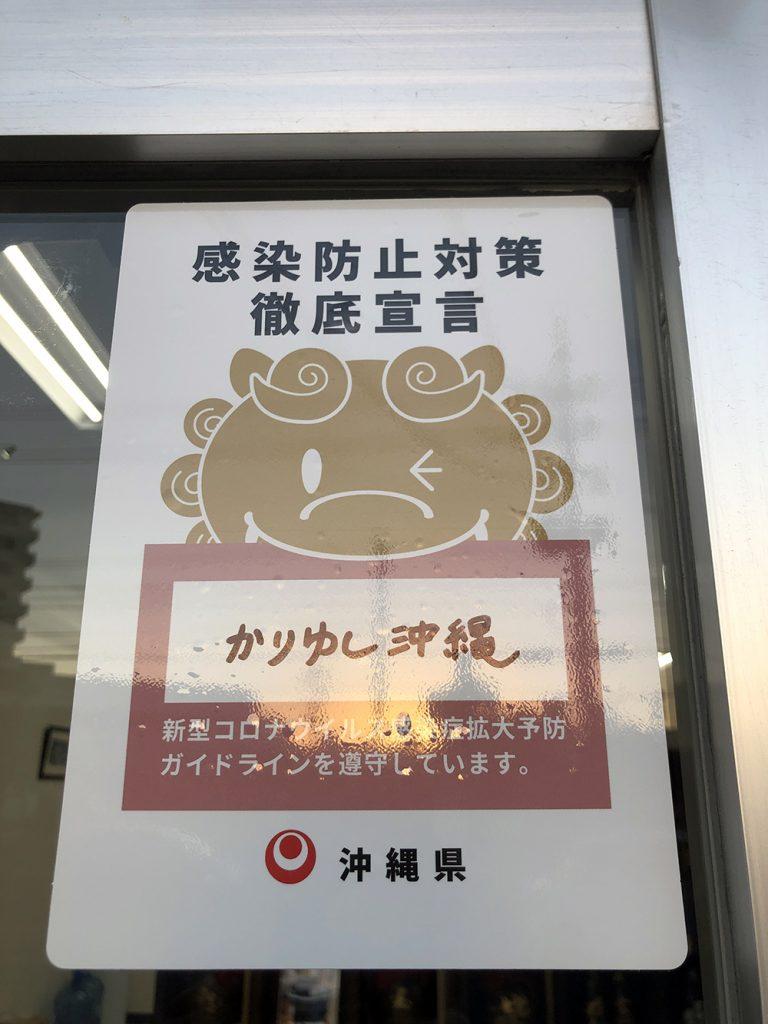【画像】シーサーステッカー