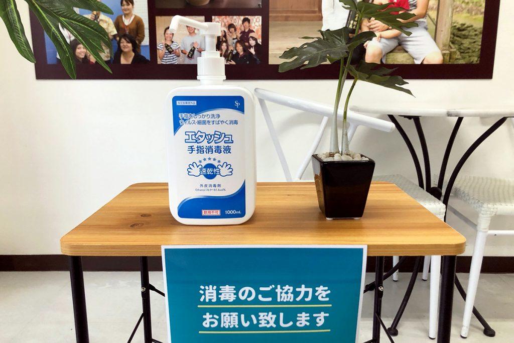 【画像】コロナ対策の消毒液