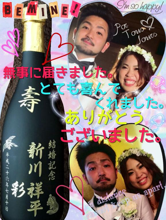 新川様ご夫妻と泡盛彫刻ボトル