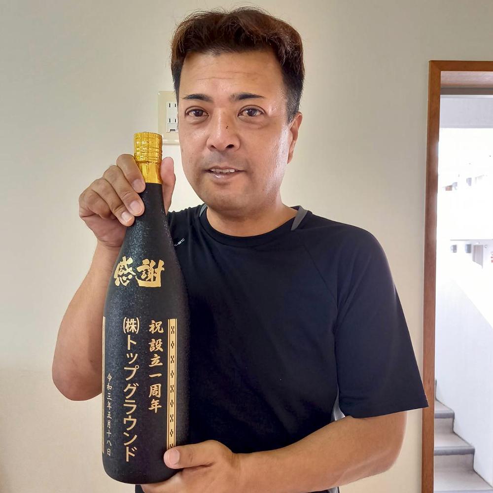 【画像】お客様と泡盛記念ボトル