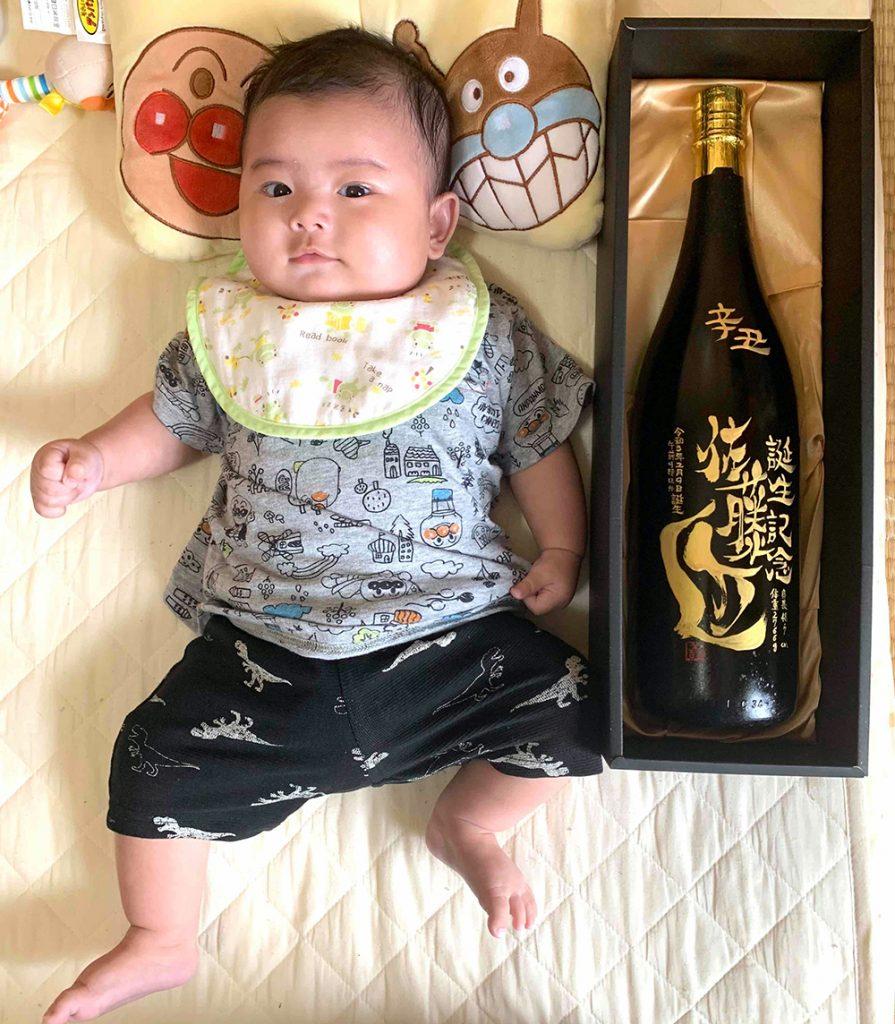 【画像】お子さまと泡盛誕生記念ボトル