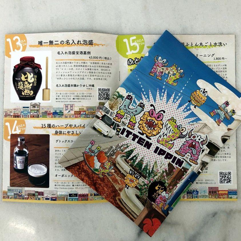 【画像】コザ一店逸品の冊子