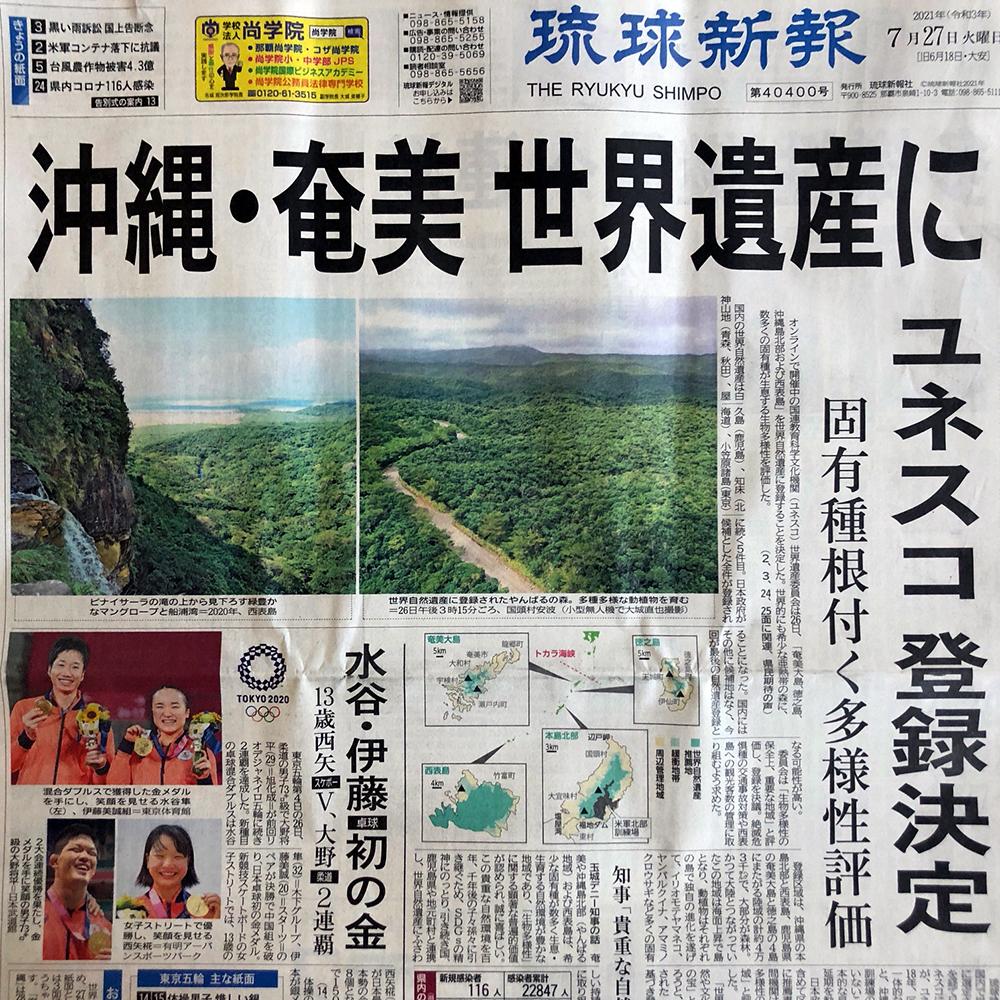 【画像】沖縄奄美の世界遺産登録