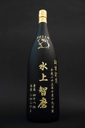 名前入り泡盛オリジナルボトル