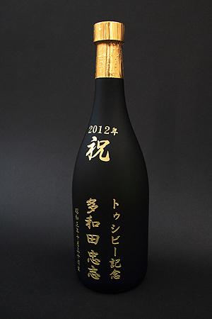 生年祝いの泡盛オリジナルボトル