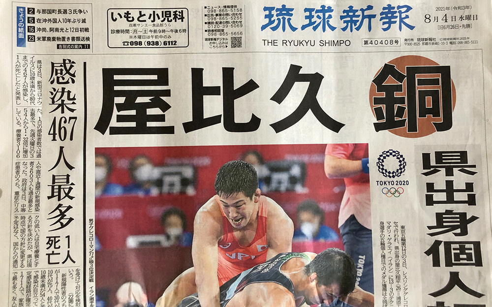 【画像】屋比久選手の銅メダル獲得記事