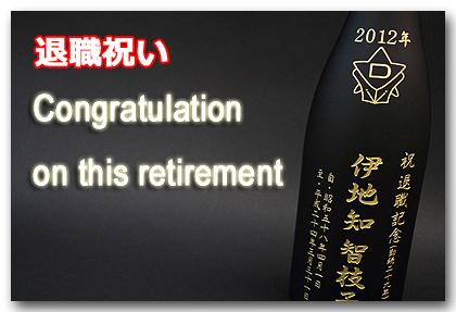 退職祝いの贈り物
