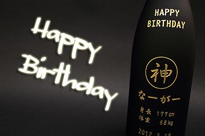 誕生日の贈り物