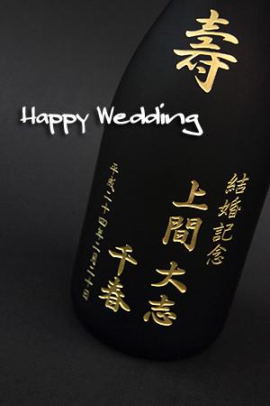 結婚祝いのプレゼント