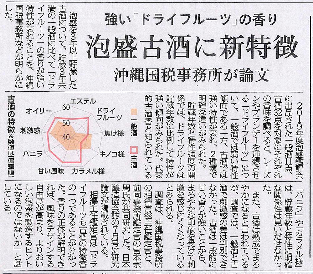 【画像】琉球新報の記事
