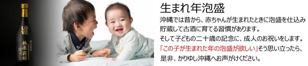 【画像】生まれ年名入れ泡盛